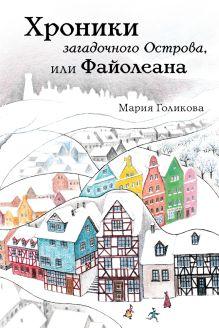 Хроники загадочного Острова, или Файолеана (сборник) (Голикова М. В.)