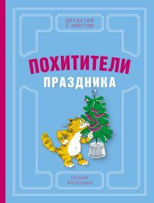 Обложка Похитители праздника (Малинкина Е.В.)