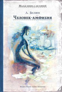Обложка Человек-амфибия (Беляев А.)
