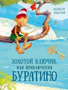 Обложка Золотой ключик, или Приключения Буратино (Толстой А.Н.)