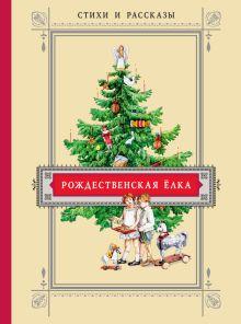 Обложка Рождественская ёлка