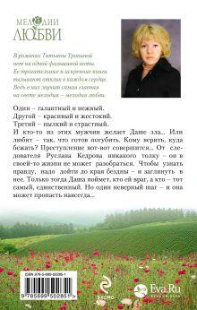 Обложка сзади Свет в окошке Татьяна Тронина