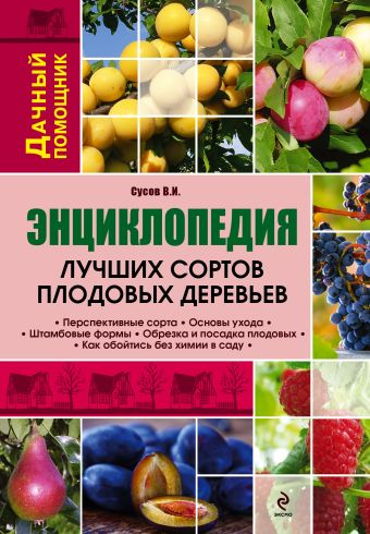 Энциклопедия лучших сортов плодовых деревьев Сусов В.И.