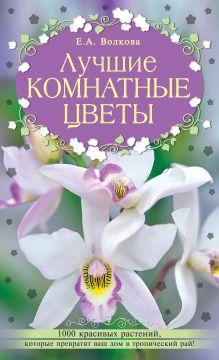 Волкова Е.А. - Лучшие комнатные цветы обложка книги