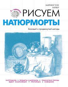 Барбер Б. - Рисуем натюрморты обложка книги