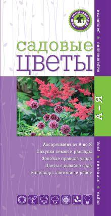 - Садовые цветы обложка книги