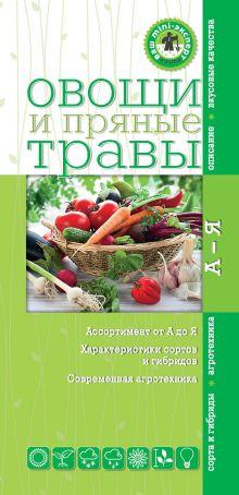 - Овощи и пряные травы (Ваш мини-эксперт) обложка книги