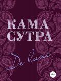 Камасутра De Luxe (новое оформление 18+) от ЭКСМО