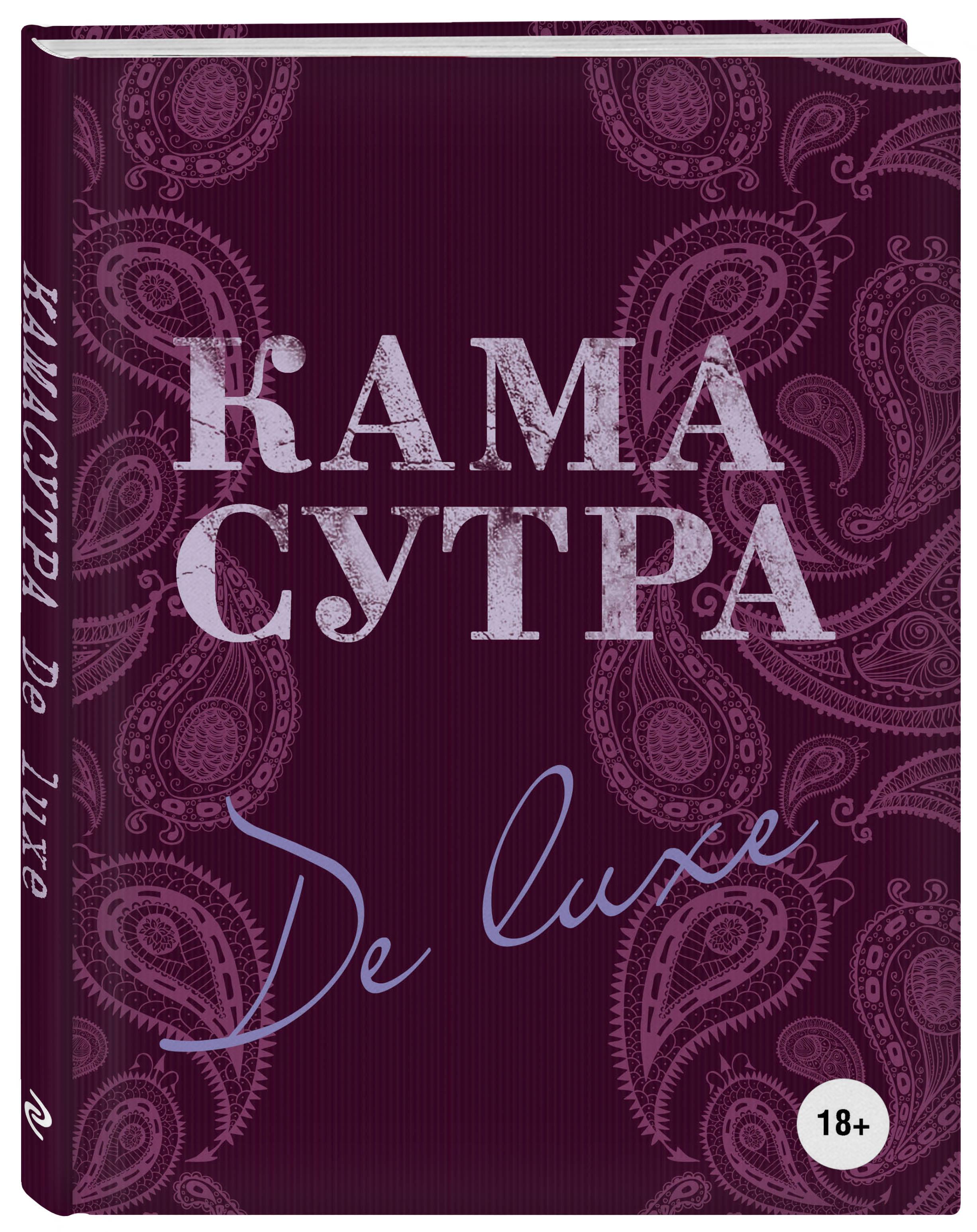 Камасутра De Luxe (новое оформление 18+) камасутра практические пособия по сексу эксмо 978 5 699 79184 2