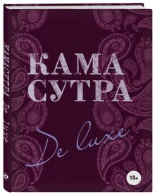 - Камасутра De Luxe (новое оформление 18+) обложка книги