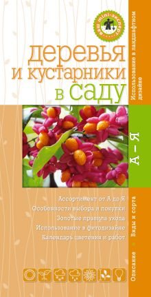 Деревья и кустарники в саду. Мини-эксперт (Ваш мини-эксперт) обложка книги