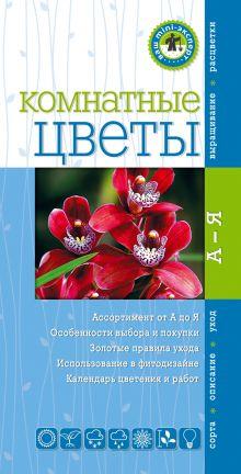 - Комнатные цветы обложка книги