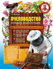 Королев В. - Пчеловодство. Большая энциклопедия обложка книги