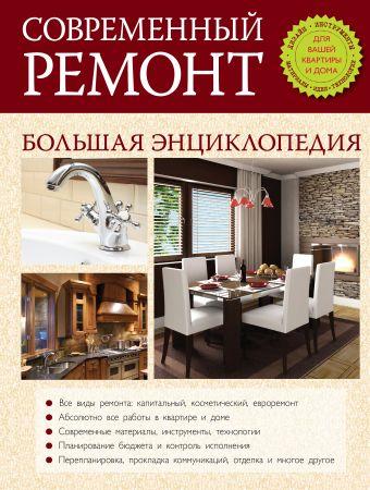 Современный ремонт. Большая энциклопедия