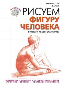 Барбер Баррингтон - Рисуем фигуру человека обложка книги