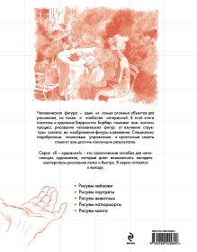 Обложка сзади Рисуем фигуру человека Баррингтон Барбер