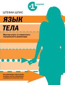 Шпис Ш. - Язык тела обложка книги