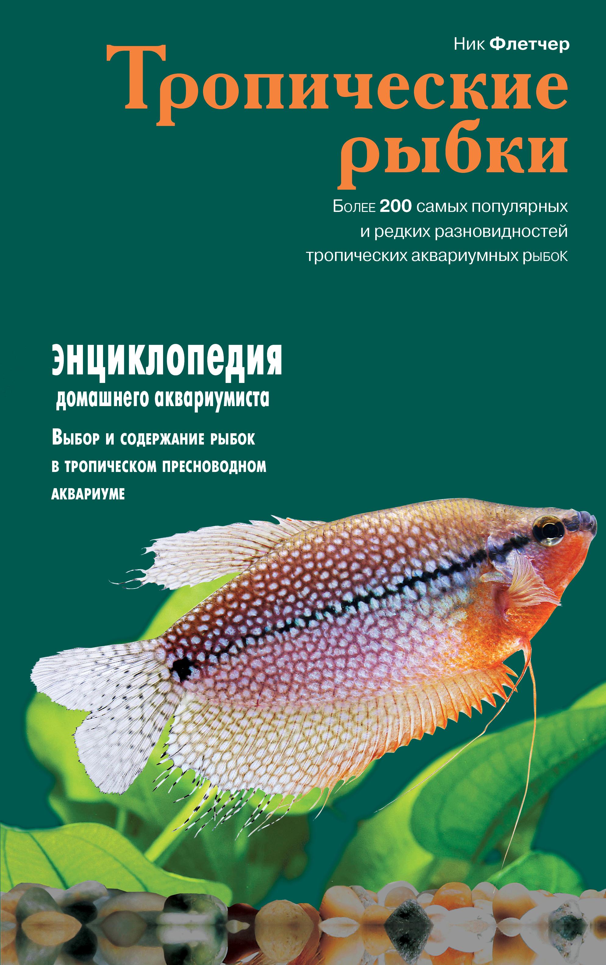 Тропические рыбки (Подарочные издания. Живой мир нашей планеты) ( Флетчер Н.  )