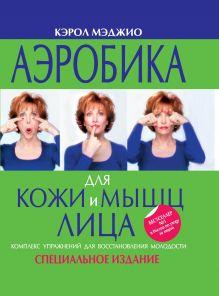 Мэджио К. - Аэробика для кожи и мышц лица (подарочная) обложка книги