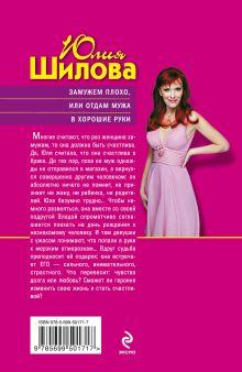 Обложка сзади Замужем плохо, или Отдам мужа в хорошие руки Юлия Шилова