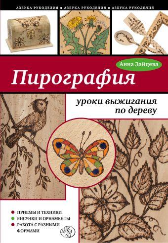 Пирография: уроки выжигания по дереву Зайцева А.А.