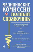 Мостовая О.С., Осипова О.В. - Медицинские комиссии' обложка книги