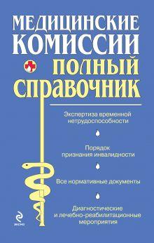 Медицинские комиссии обложка книги