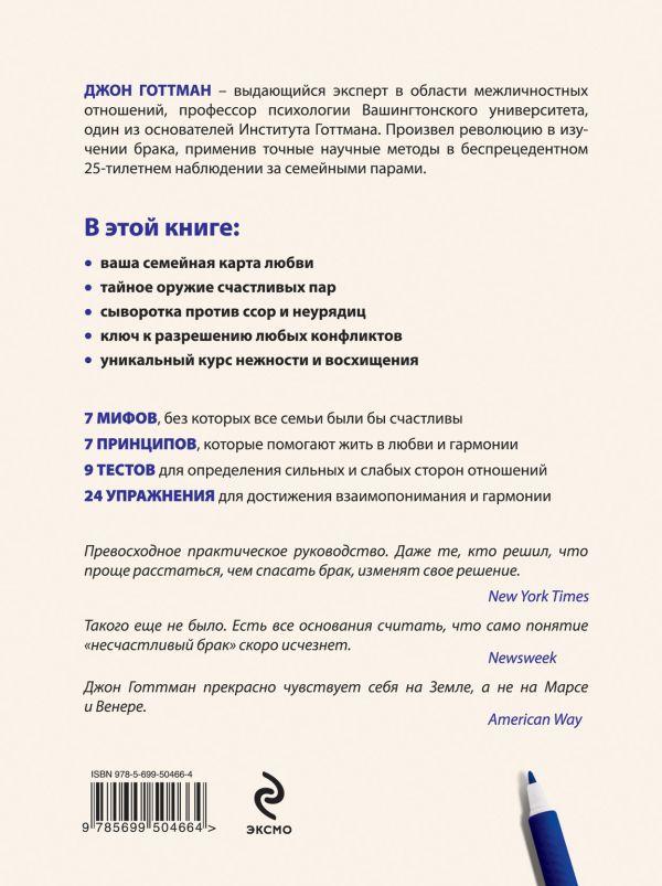 Джон Готтман Карта Любви Скачать Бесплатно Fb2 - фото 8