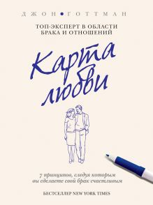 Готтман Дж. - Карта любви обложка книги