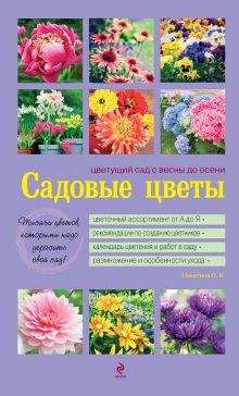 Никитина О.Н. - Садовые цветы. Цветущий сад с весны до осени (фиолетовая обложка) обложка книги