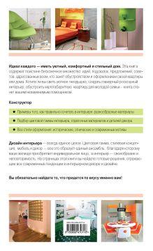Обложка сзади Красивый дом. Миллион решений для вашего интерьера (белая обложка) Метальникова М.В., Стеценко А.Ю., Богданова С.С.