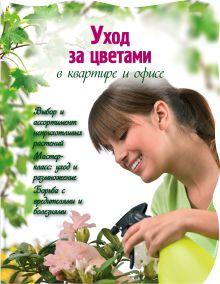 - Уход за цветами в квартире и офисе обложка книги