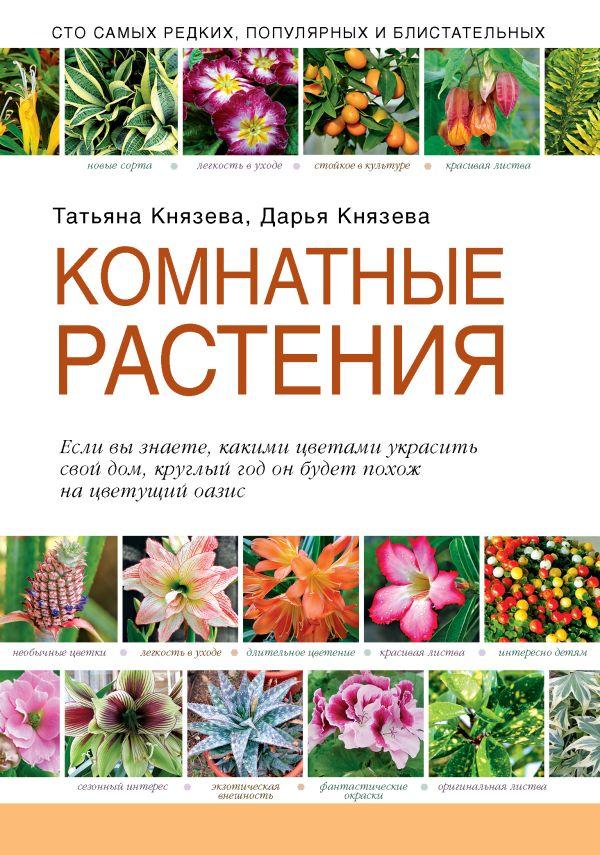 Комнатные растения (Подарочные издания. Садовод-профи)