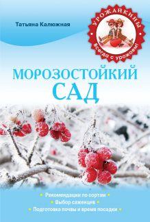 Калюжная Т.В. - Морозостойкий сад (Урожайкины. Всегда с урожаем (обложка)) обложка книги