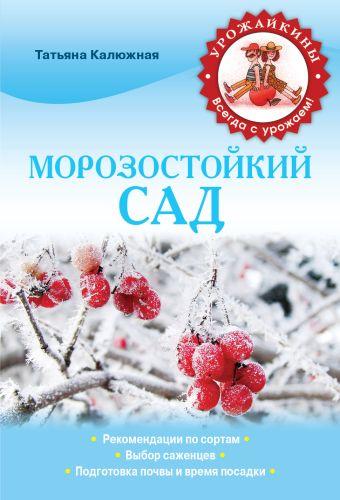 Морозостойкий сад (Урожайкины. Всегда с урожаем (обложка)) Калюжная Т.В.