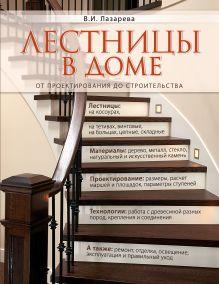 Лазарева В.И. - Лестницы в доме. От проектирования до строительства обложка книги