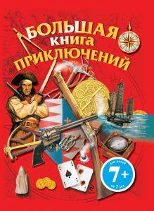 - 9+ Энциклопедия приключений обложка книги