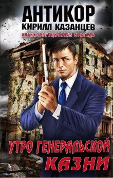 Казанцев К. - Утро генеральской казни обложка книги