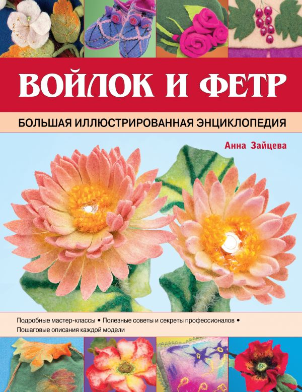 Войлок и фетр. Большая иллюстрированная энциклопедия Зайцева А.