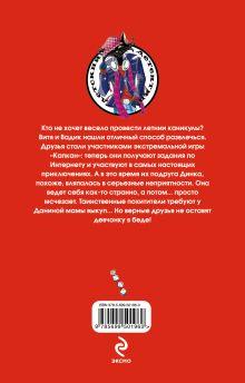 Обложка сзади Капкан для охотника Владимир Аверин