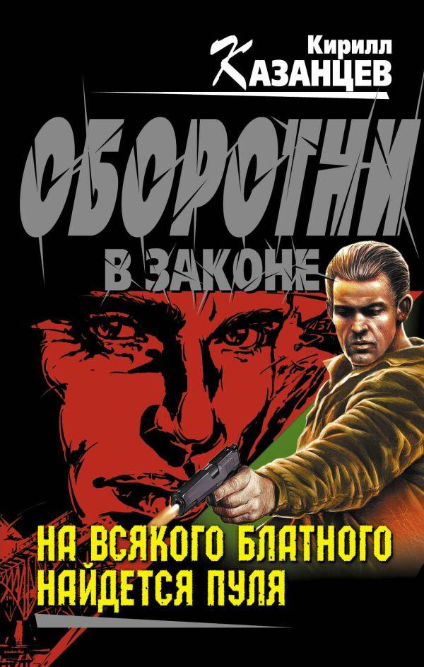 На всякого блатного найдется пуля Автор : Казанцев Кирилл