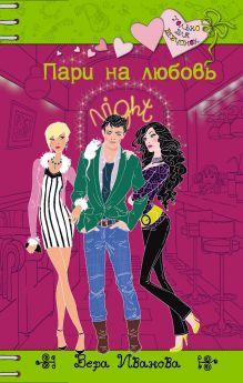 Пари на любовь обложка книги