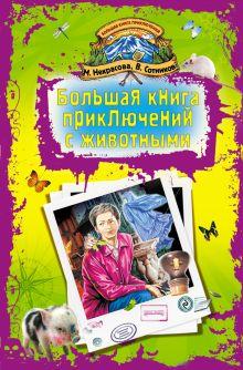 Некрасова М.Е., Сотников В.М. - Большая книга приключений с животными обложка книги