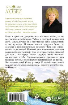 Обложка сзади Мода на невинность Татьяна Тронина