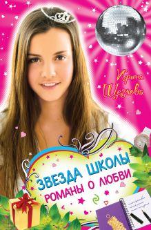 Звезда школы. Романы о любви обложка книги