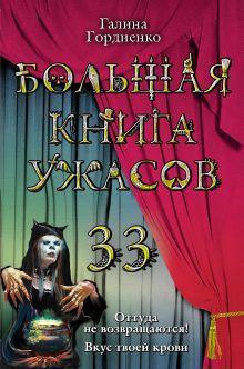 Гордиенко Г. - Большая книга ужасов. 33 обложка книги