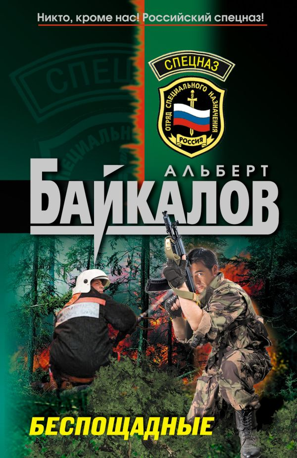 Беспощадные Байкалов А.