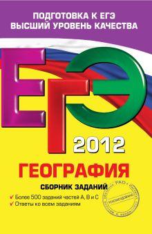 Обложка ЕГЭ-2012. География. Сборник заданий Ю.А. Соловьева