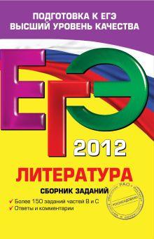 Самойлова Е.А. - ЕГЭ-2012. Литература. Сборник заданий обложка книги