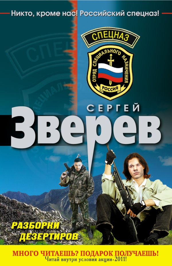 Разборки дезертиров Зверев С.И.